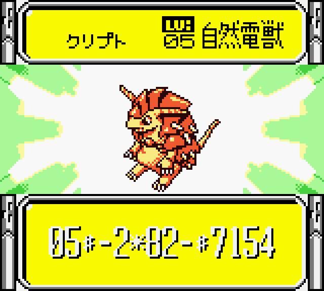 Crypto (oder Kuribute im schlecht übersetzten ROM-Hack) ist das Starter-Denjuu von Telefang Power. Screenshot: Gamefaqs.com