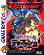 Originalcover von Keitai Denjuu Telefang Power. Quelle: Amazon.jp