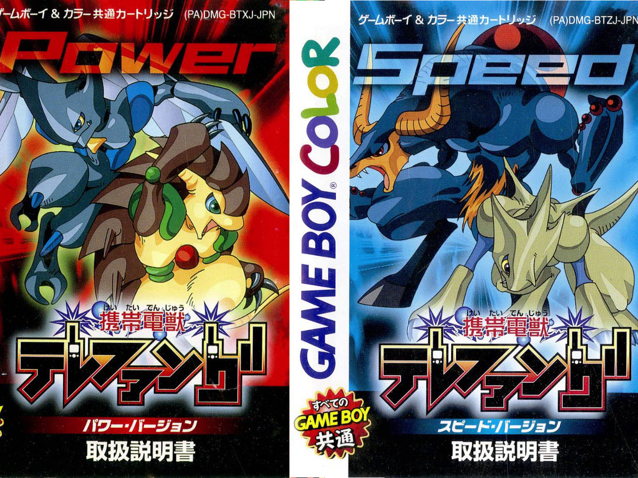 Cover von Keitai Denjuu Telefang Power und Speed.