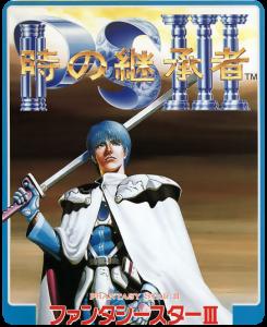 Phantasy Star 3 Cover, japanische Version. (Quelle: SEGA)